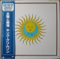 King Crimson キング・クリムゾン / Starless And Bible Black 英国盤