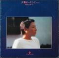 山崎ハコ / ライブ II 歌在りて