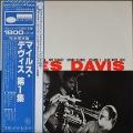Miles Davis マイルス・デイビス / Vol. 2 第2集