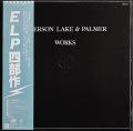 Emerson, Lake & Palmer エマーソン・レイク & パーマー / 作品第二番 Works Volume 2